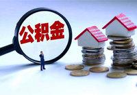 公积金贷款6大知识点,2020年买房必备!