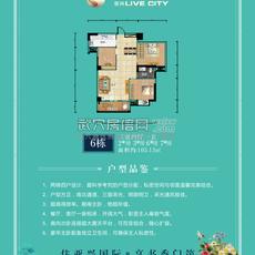 亚兴国际城6# 105.13平米户型图