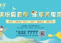 活动预告|缤纷夏日季,乐享天玺湾