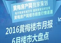 2016年黄梅6月楼市活动大汇总 之月报盘点