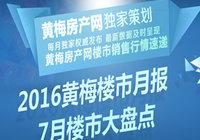 2016年黄梅7月楼市活动大汇总 之月报盘点