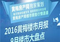 2016年黄梅9月楼市活动大汇总 之月报盘点
