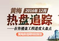 """热盘跟踪""""黄梅房信网""""12月工程进度大盘点"""