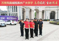 万景凤凰城:#高考加油# 凯旋,幸福回家!