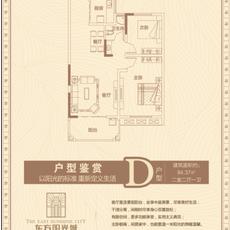 東方陽光城D戶型戶型圖