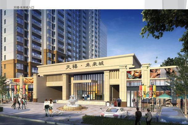 天禧·未来城入口
