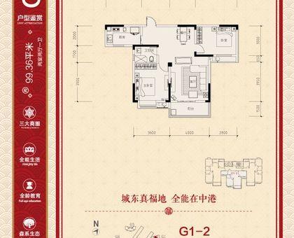 中港福地城G1-2户型