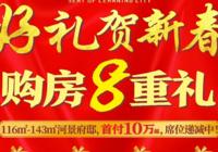 新年购新房,晋梅九坤学府城帮您来省钱!