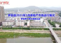 2021年5月罗田县房地产市场运行情况