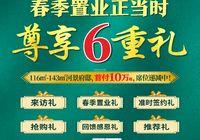 晉梅九坤·學府城  不負春光,春季置業六重禮已抵達