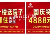 蕲阳新区|迎国庆,享钜惠 10套特价房源4888元/㎡起
