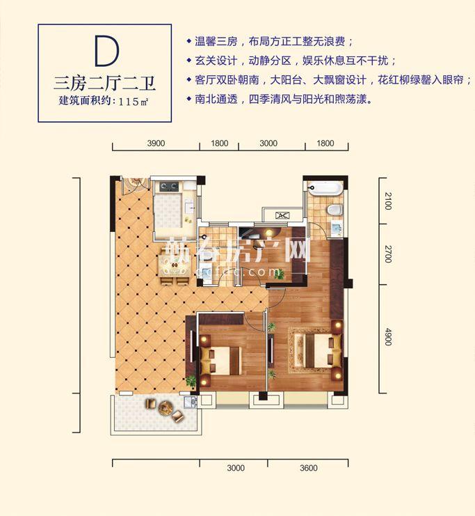 瑞锦东城-115㎡户型