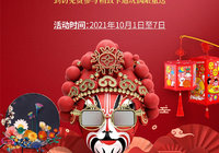 嗨FUN国庆丨花畔里嘉年华活动震撼来袭!