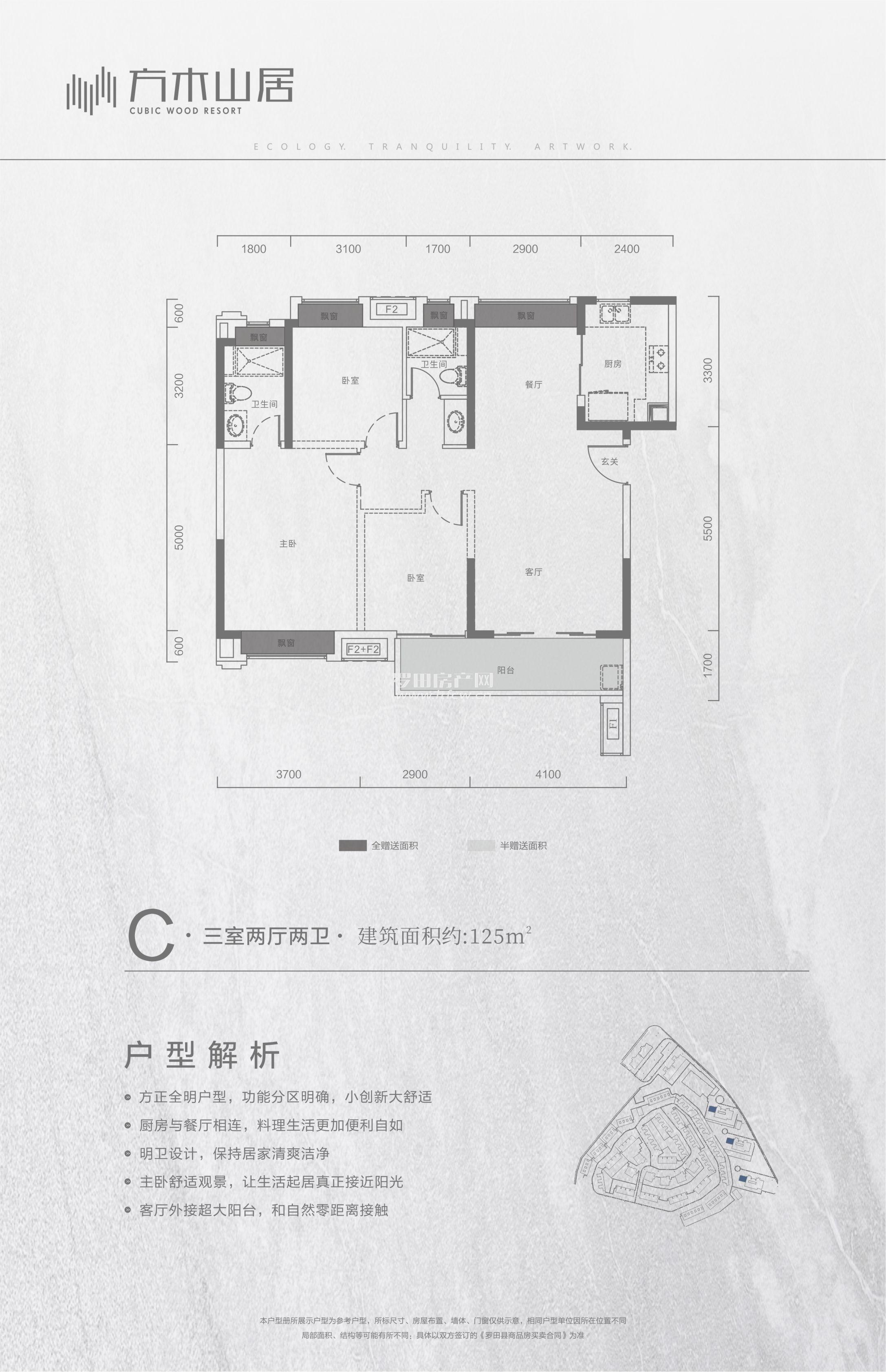 方木山居-C户型户型