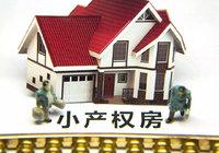 速看!房屋確權登記新規定,涉及小產權住房......