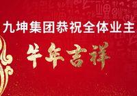 牛年送福运 · 新年欢乐汇——九坤元旦业主抽奖欢乐记