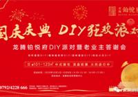 龙腾·铂悦府 | 喜迎国庆 DIY狂欢派对来袭!