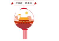 2020中秋国庆 共祈国泰家圆 左岸春天十一豪礼欢乐颂!