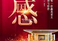 鑫龙·山水国际21#22#楼113-128㎡众望之作!