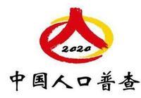 """全民彻查!2020年人口普查不止""""查人"""",还要""""查房""""!"""