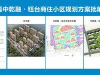 黄梅县中乾融•钰台商住小区规划方案批前公示