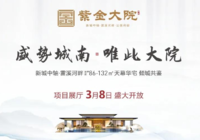 【万众瞩目】紫金大院3月8日项目展厅盛大开放!