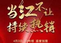 【翡翠一品|央玺】4月3日13号楼盛誉加推!