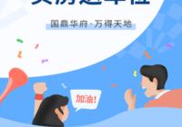 國鼎華府   優惠一步到位!8月嗨購季 買房送車位