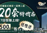 【天禧孵化园庆国庆·迎中秋】500份月饼大礼包免费送!