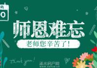 左岸春天 | 匠心为师 共筑桃李,老师们节日快乐!