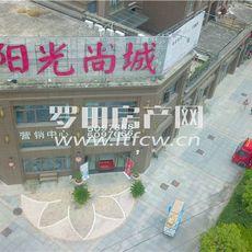 阳光尚城航拍阳光尚城(2020.8)
