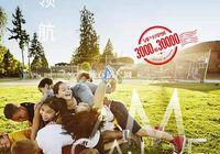 好房子 · 好学校 · 好未来|山水国际四大理由,让你爱上它