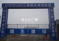 香榭水岸工程进度播报∣ 人间喜乐皆年味,愿时光美好与共!