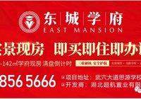 【特大喜讯】恭喜东城学府业主,您可以办不动产证了!