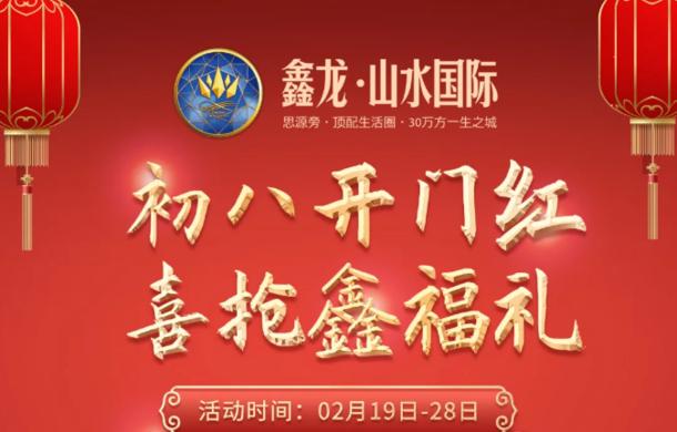鑫龙·山水国际丨初八开门红,喜抢鑫福礼!