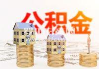 夫妻买房公积金贷款额度有多少