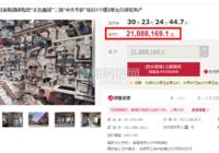 """黃梅城中心多年爛尾樓""""正街鑫新城""""要拍賣了!"""