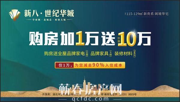 8月16日 开盘钜惠 加1万送10万 速来新八世纪华城