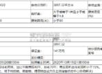 武穴市国有土地使用权挂牌出让公告(武土挂字[2020]010号)