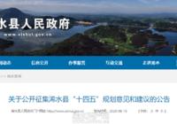"""关于公开征集浠水县""""十四五""""规划意见和建议的公告"""